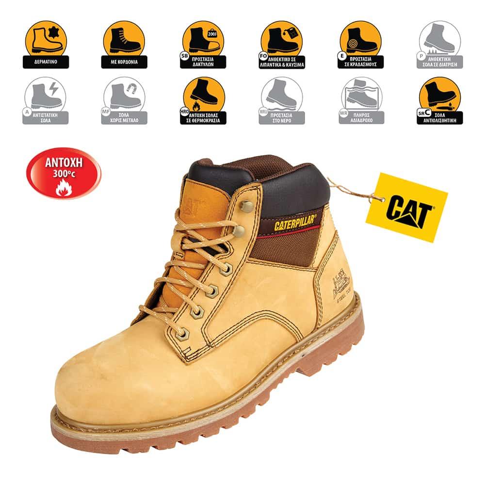 5b484421ad0 Ergaleiogatos Παπούτσια Μποτάκια Ασφαλείας - Εργασίας Καφέ Μελί Caterpillar  Tracker SB-HRO-SRC