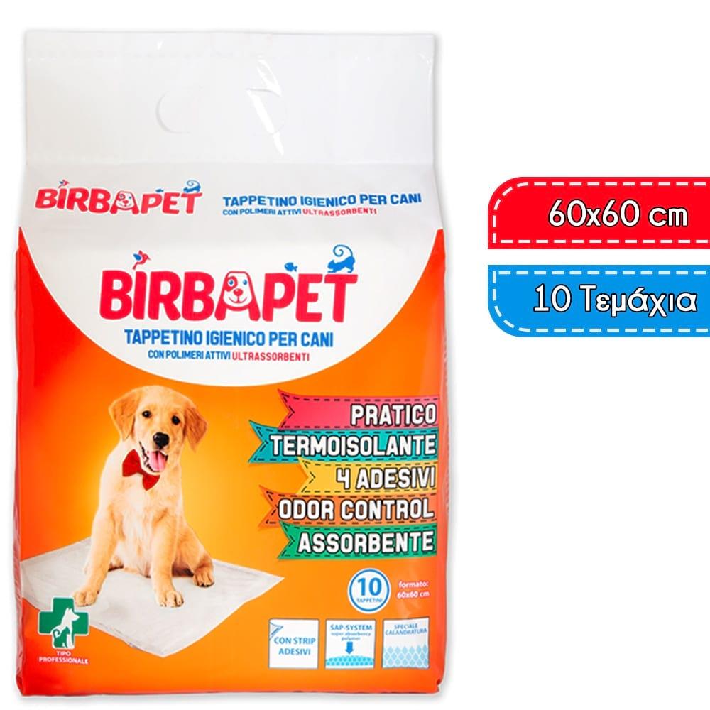 0f65bfcf8aa5 Πάνες για Σκύλους Υπερ Απορροφητικές με 4 Αυτοκόλλητα στη Βάση Birbapet  60×60 Σετ 10 τεμαχίων