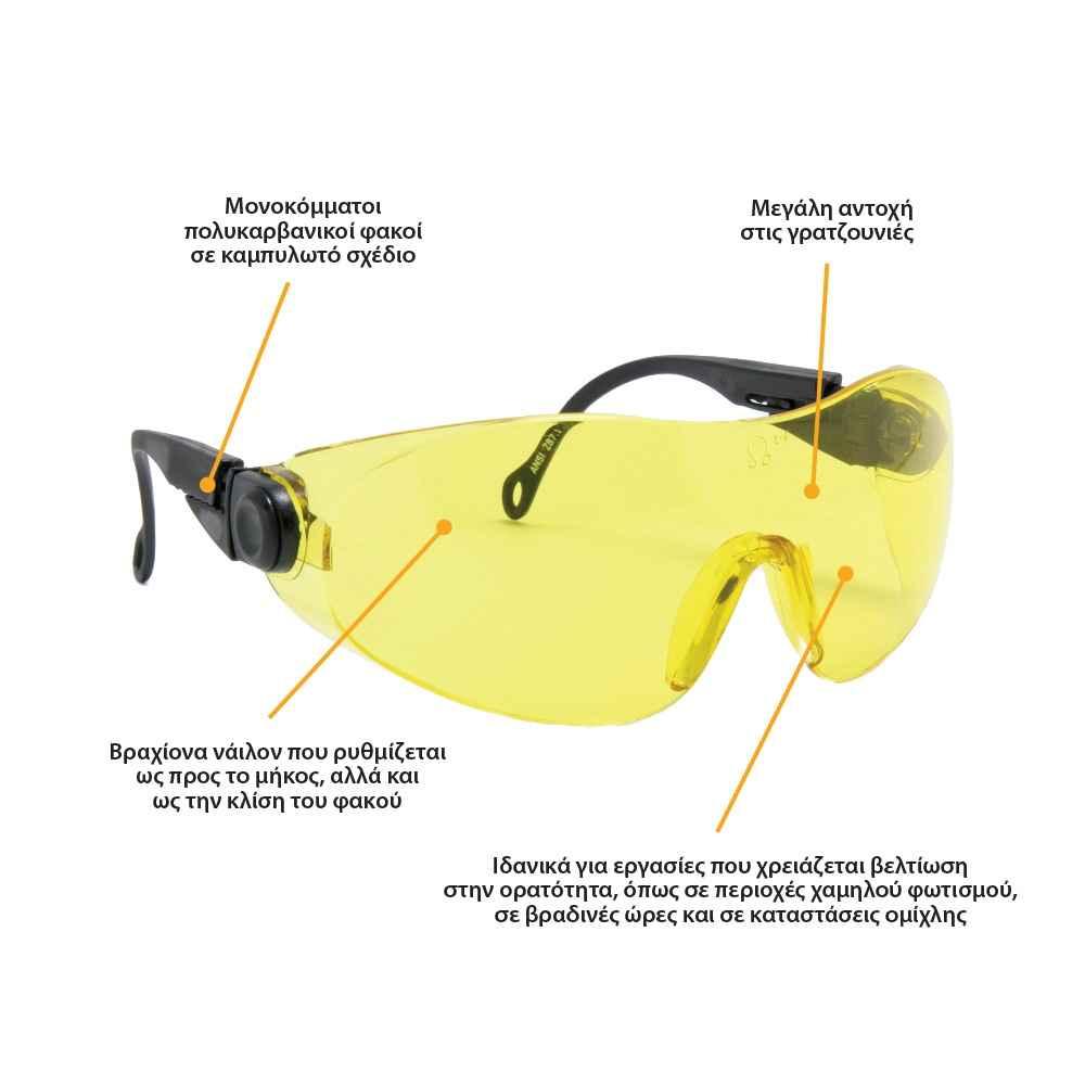 39edb1d7b3 Γυαλιά Προστασίας Κίτρινα Blackrock με Ρυθμιζόμενη Κλίση και Βραχίονα